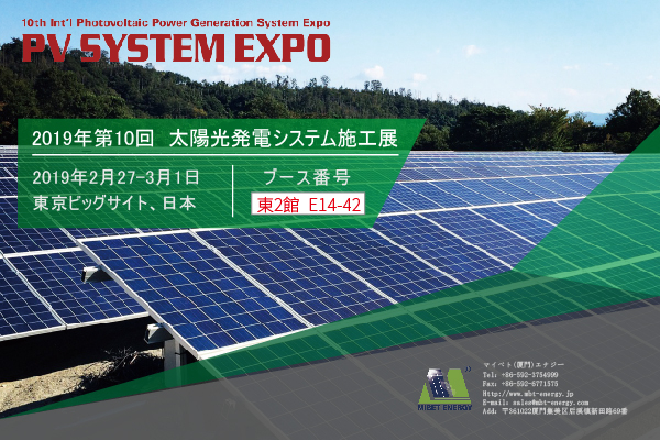 Mibet New Energy will participate in 'Tokoy PV EXPO 2019'. We'll meet you in Tokoy